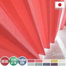 空間にやさしい陽の光を。日本製の非遮光ドレープカーテン 『ソワレ レッド』