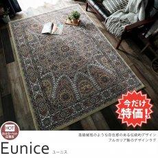 【大特価!】 ブルガリア製高級ラグ!高級絨毯のような美しいデザイン『ユーニス』