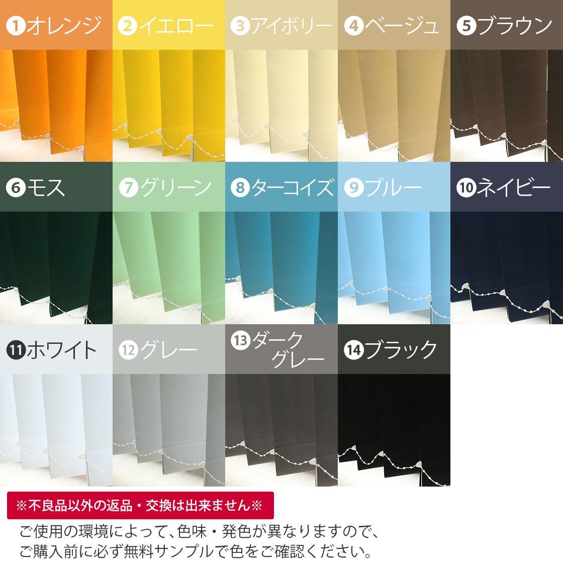 1級遮光のカラー一覧