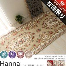【アウトレット】激安ゴブラン織り廊下敷き 『ハンナ ベージュ』約60x120cm