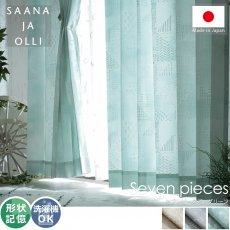 100サイズから選べる!ナチュラルな北欧デザインカーテン 『セブンピースズ グリーン』