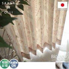 100サイズから選べる!ナチュラルな北欧デザインカーテン 『ブロッサム アイボリー』
