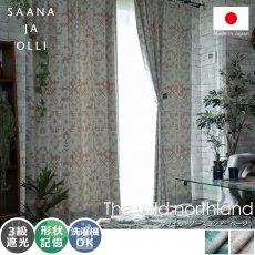 100サイズから選べる!ナチュラルな北欧デザインカーテン 『ザワイルドノースランド ベージュ』