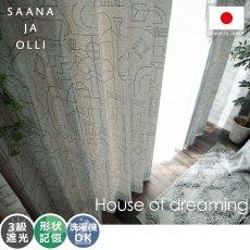 100サイズから選べる!ナチュラルな北欧デザインカーテン 『ハウスオブドリーミング』