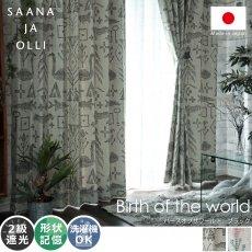 100サイズから選べる!ナチュラルな北欧デザインカーテン 『バースオブザワールド ブラック』