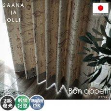 100サイズから選べる!ナチュラルな北欧デザインカーテン 『ボナペテイ』