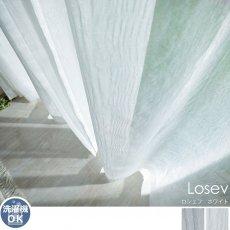 ランダムな織柄がモダンな印象のアーバンコンセプトシリーズレースカーテン 『ロシェフ ホワイト』