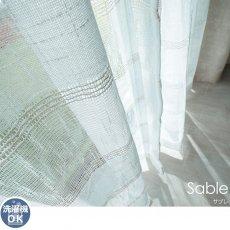 ボーダー風の織柄がナチュラルな雰囲気のアーバンコンセプトシリーズレースカーテン 『サブレ』