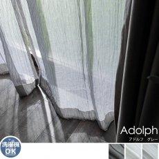 ウェービーなプリーツが柔らかな印象のアーバンコンセプトシリーズレースカーテン 『アドルフ グレー』