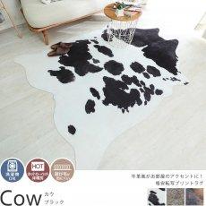 牛革風がお部屋のアクセントに!格安プリントラグ『カウ ブラック』