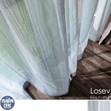 ランダムな織柄がモダンな印象のアーバンコンセプトシリーズレースカーテン 『ロシェフ グレー』