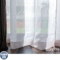 ヤシの葉風の織柄がオシャレなアーバンコンセプトシリーズレースカーテン 『バレッタ』