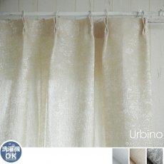 光沢感のある織柄が洗練された印象のアーバンコンセプトシリーズレースカーテン 『ウルビノ ナチュラル』