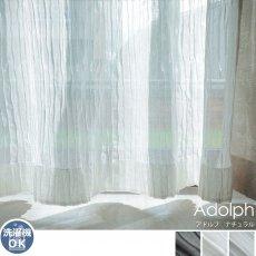ウェービーなプリーツが柔らかな印象のアーバンコンセプトシリーズレースカーテン 『アドルフ ナチュラル』