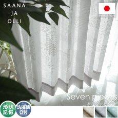 100サイズから選べる!ナチュラルな北欧デザインカーテン 『セブンピースズ グレー』