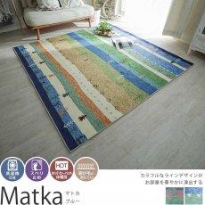 鮮やかなカラーリングがお部屋をパッと華やかに!プリントラグ『マトカ ブルー』