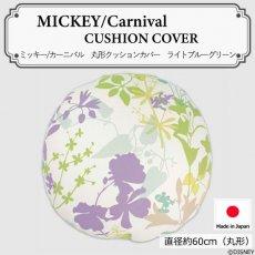 ディズニー『ミッキー/カーニバル 円形クッションカバー ライトブルーグリーン 直径約60cm』