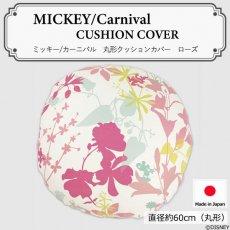 ディズニー『ミッキー/カーニバル 円形クッションカバー ローズ 直径約60cm』