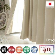100サイズから選べる!1級遮光+防炎+遮熱+ウォッシャブル既製カーテン 『フローラ シーシェル』