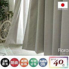 100サイズから選べる!1級遮光+防炎+遮熱+ウォッシャブル既製カーテン 『フローラ ストーン』