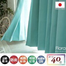 100サイズから選べる!1級遮光+防炎+遮熱+ウォッシャブル既製カーテン 『フローラ ジェードバイン』