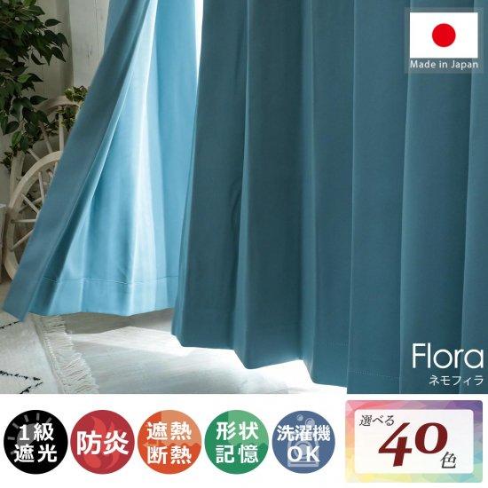100サイズから選べる!1級遮光+防炎+遮熱+ウォッシャブル既製カーテン 『フローラ ネモフィラ』