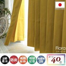 100サイズから選べる!1級遮光+防炎+遮熱+ウォッシャブル既製カーテン 『フローラ レモンピール』