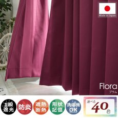 100サイズから選べる!1級遮光+防炎+遮熱+ウォッシャブル既製カーテン 『フローラ プラム』