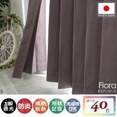 100サイズから選べる!1級遮光+防炎+遮熱+ウォッシャブル既製カーテン 『フローラ ダスティローズ』