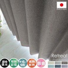 100サイズから選べる!ヘリンボンの織柄が柔らかな雰囲気の日本製ドレープカーテン 『リトリート  ブラウン』
