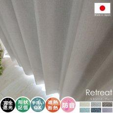 100サイズから選べる!ヘリンボンの織柄が柔らかな雰囲気の日本製ドレープカーテン 『リトリート  ベージュ』