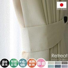 100サイズから選べる!ヘリンボンの織柄が柔らかな雰囲気の日本製ドレープカーテン 『リトリート  アイボリー』