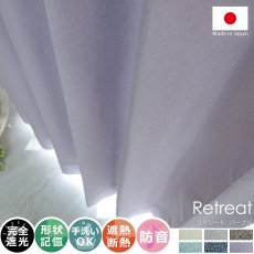 100サイズから選べる!ヘリンボンの織柄が柔らかな雰囲気の日本製ドレープカーテン 『リトリート  パープル』