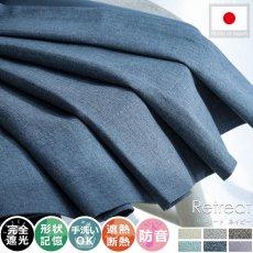 100サイズから選べる!ヘリンボンの織柄が柔らかな雰囲気の日本製ドレープカーテン 『リトリート  ネイビー』