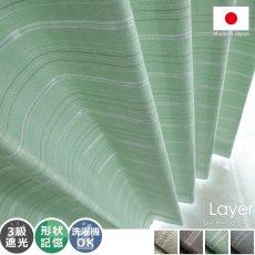 遮光+形状記憶+ウォッシャブル対応!落ち着いた色合いとボーダー柄が上品な雰囲気の日本製ドレープカーテン 『レイヤー グリーン』