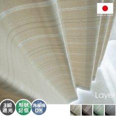 遮光+形状記憶+ウォッシャブル対応!落ち着いた色合いとボーダー柄が上品な雰囲気の日本製ドレープカーテン 『レイヤー ベージュ』