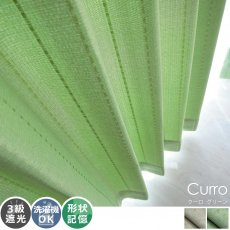 100サイズから選べる!立体のストライプ柄とザックリとした生地感がナチュラルなドレープカーテン『クーロ グリーン』