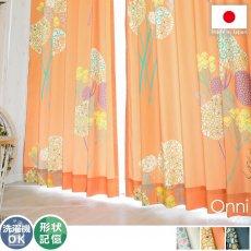 100サイズから選べる!カラフルなフラワーモチーフがキュートな日本製ドレープカーテン『オンニ オレンジ』