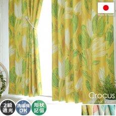100サイズから選べる!かすれたクロッカスモチーフがお洒落な日本製ドレープカーテン『クロッカス イエロー』