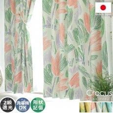 100サイズから選べる!かすれたクロッカスモチーフがお洒落な日本製ドレープカーテン『クロッカス アイボリー』