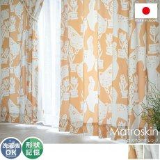 ウォッシャブル対応+形状記憶加工付き!北欧風の猫モチーフがキュートな日本製ドレープカーテン『マトロスキン オレンジ』