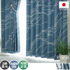 2級遮光+ウォッシャブル対応+形状記憶加工付き!波モチーフがモダンな日本製ドレープカーテン『ライネ グレー』
