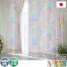 100サイズから選べる!一面に咲くフラワーモチーフがキュートな日本製ドレープカーテン『ケト ピンク』