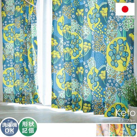 彩り豊かな北欧テイストカーテン ケト