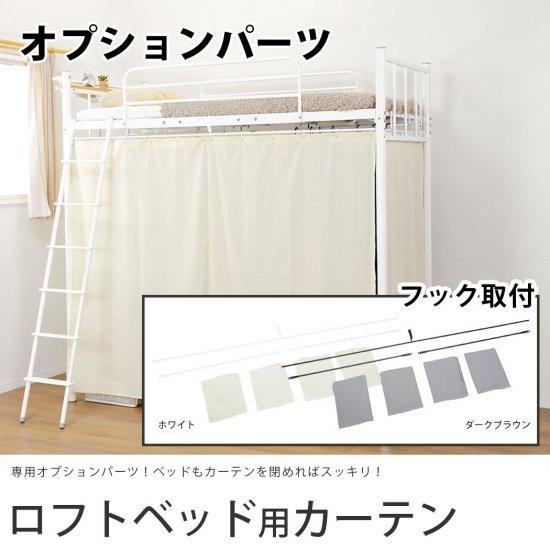 ロフトベッド用カーテン