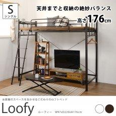 お部屋の空間を有効活用!シンプルデザインのロフトベッド 『ルーフィー W97xD220xH176cm』■ホワイト:欠品中(次回入荷未定)