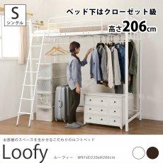 お部屋の空間を有効活用!シンプルデザインのロフトベッド 『ルーフィー W97xD220xH206cm』