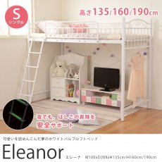 お部屋の空間を有効活用!エレガントなデザインのロフトベッド 『エレーナ』