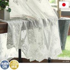 ウォッシャブル対応!スカラップレースとオーナメント風の花柄刺繍が上品な日本製レースカーテン『ルミネPX』■欠品中(次回10月下旬入荷予定)