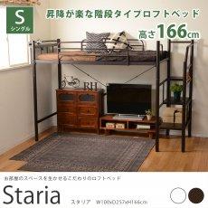 お部屋の空間を有効活用!階段タイプのロフトベッド 『スタリア W100xD257xH166cm』